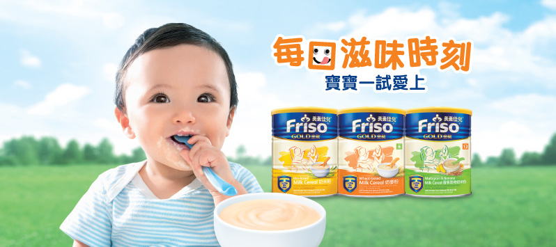 Friso<sup>®</sup> Gold Milk Cereal