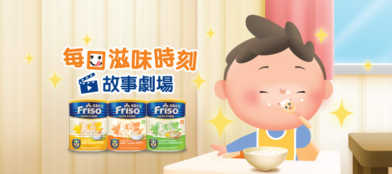 Friso<sup>&reg;</sup> Gold Milk Cereal